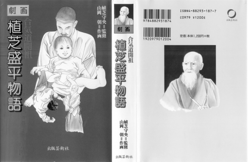 ueshiba-monogatari-dust-cover-me.jpeg