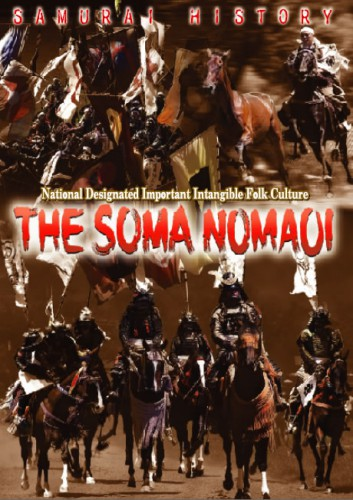 aikido  montlucon asptt,soma nomaoi festival
